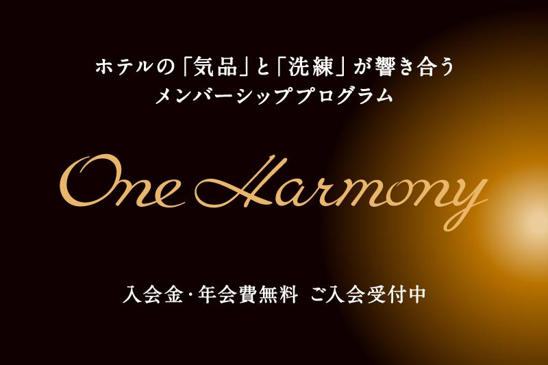 「One Harmony」会員募集中