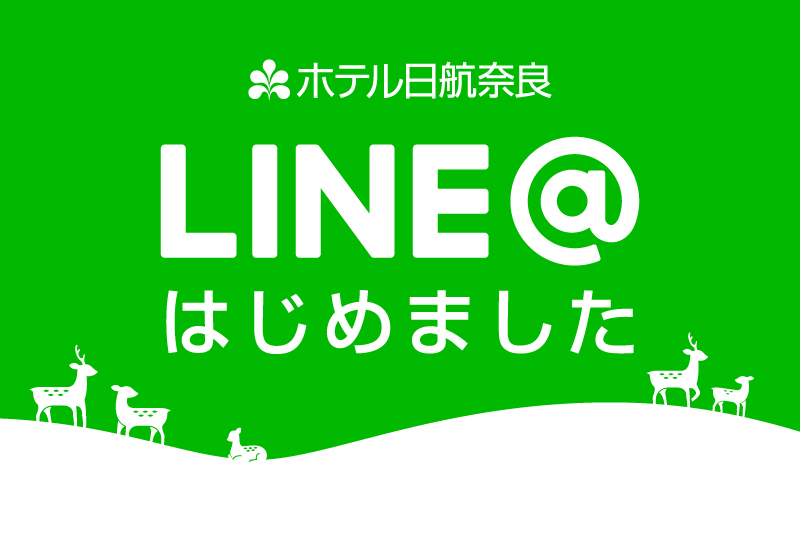 LINE@アカウントを開設いたしました。