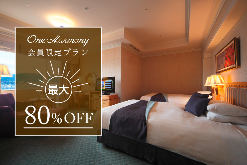 【One Harmony会員様限定】スイートルームを含む選べるお部屋3タイプが特別価格の最大80%OFF!/朝食付