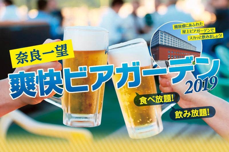 5/24(金)よりスタート「奈良一望 爽快ビアガーデン2019」
