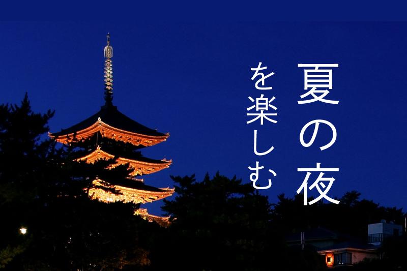 奈良の夏「夏の夜を楽しむ」