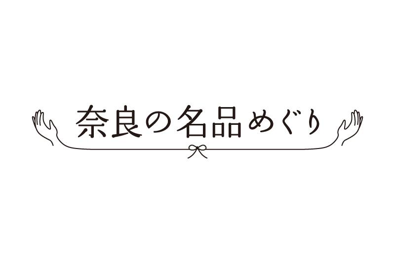 奈良の名品めぐり