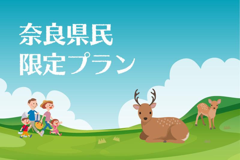 奈良県民限定宿泊プラン
