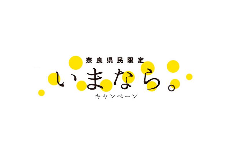 奈良県民限定「いまなら。キャンペーン」ご宿泊に!お食事に!