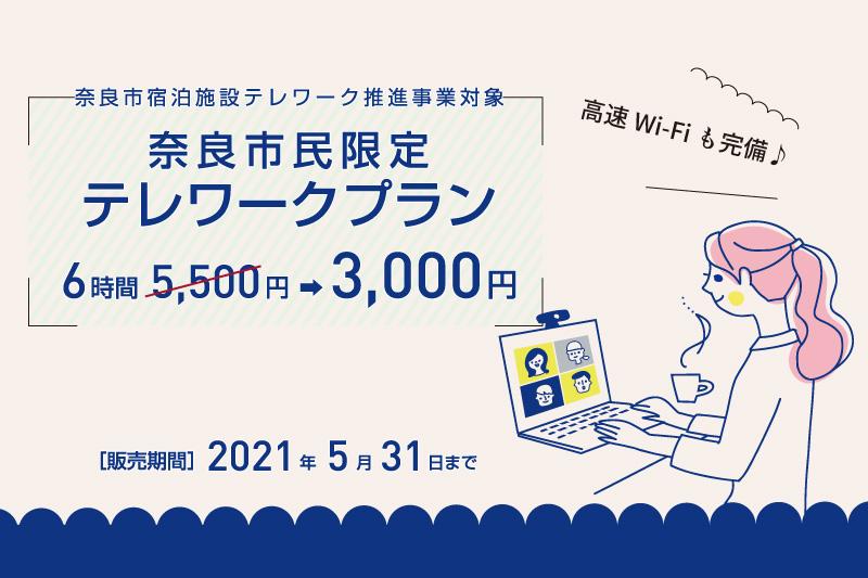奈良市民の方限定のお得なテレワークプラン