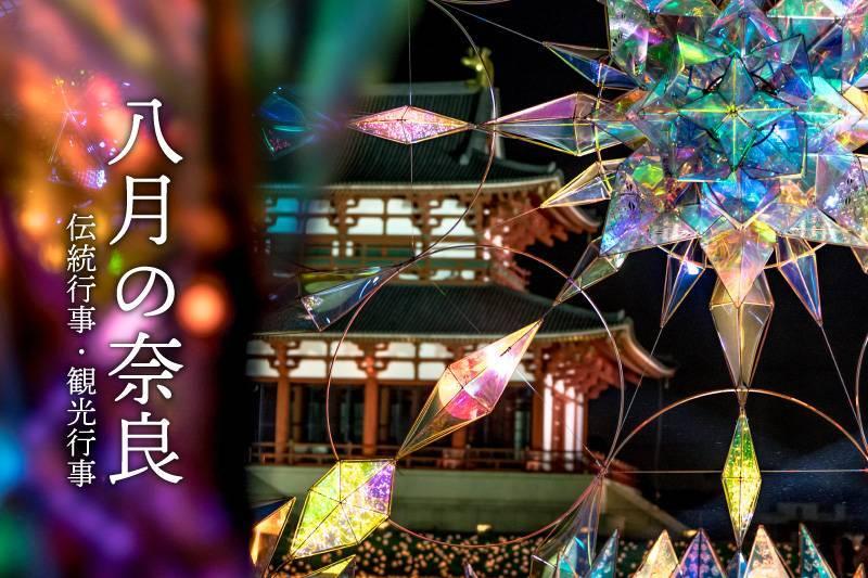 8月の奈良 伝統行事・観光行事・イベント