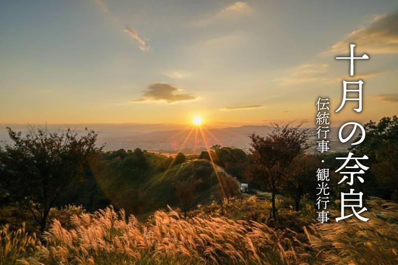 10月の奈良 伝統行事・観光行事・イベント
