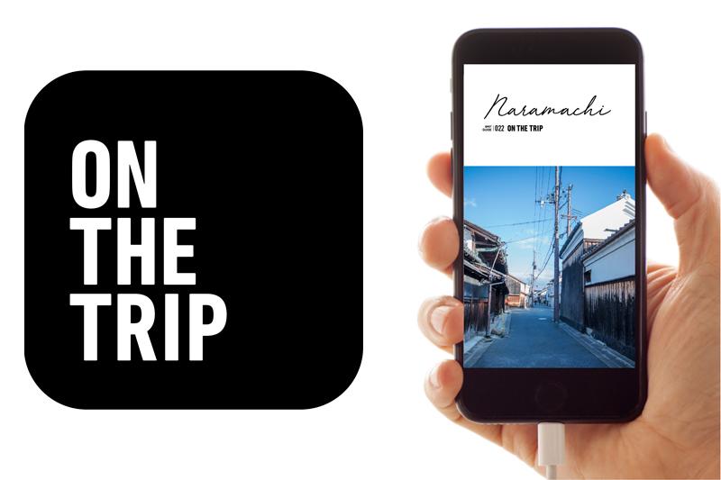 """宿泊者限定!無料サービス開始 街歩きが、物語のある旅に変わるトラベルガイド """"ON THE TRIP"""""""