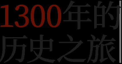 1300年的历史之旅