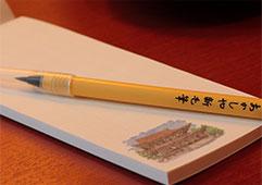 筆箋と筆ペン